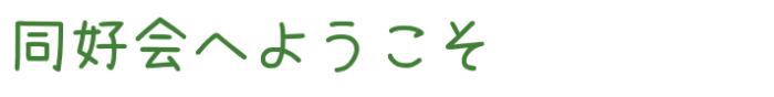 doukoukai_logo_setofont