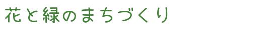 eco5_logo_setofont