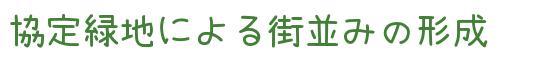 eco6_logo_setofont