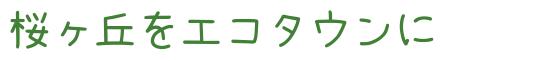 ecotown_logo_setofont