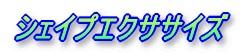 桜ヶ丘シェイプエクササイズ