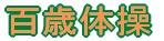 hyakusai-tai
