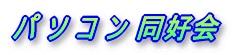 pasokon_logo