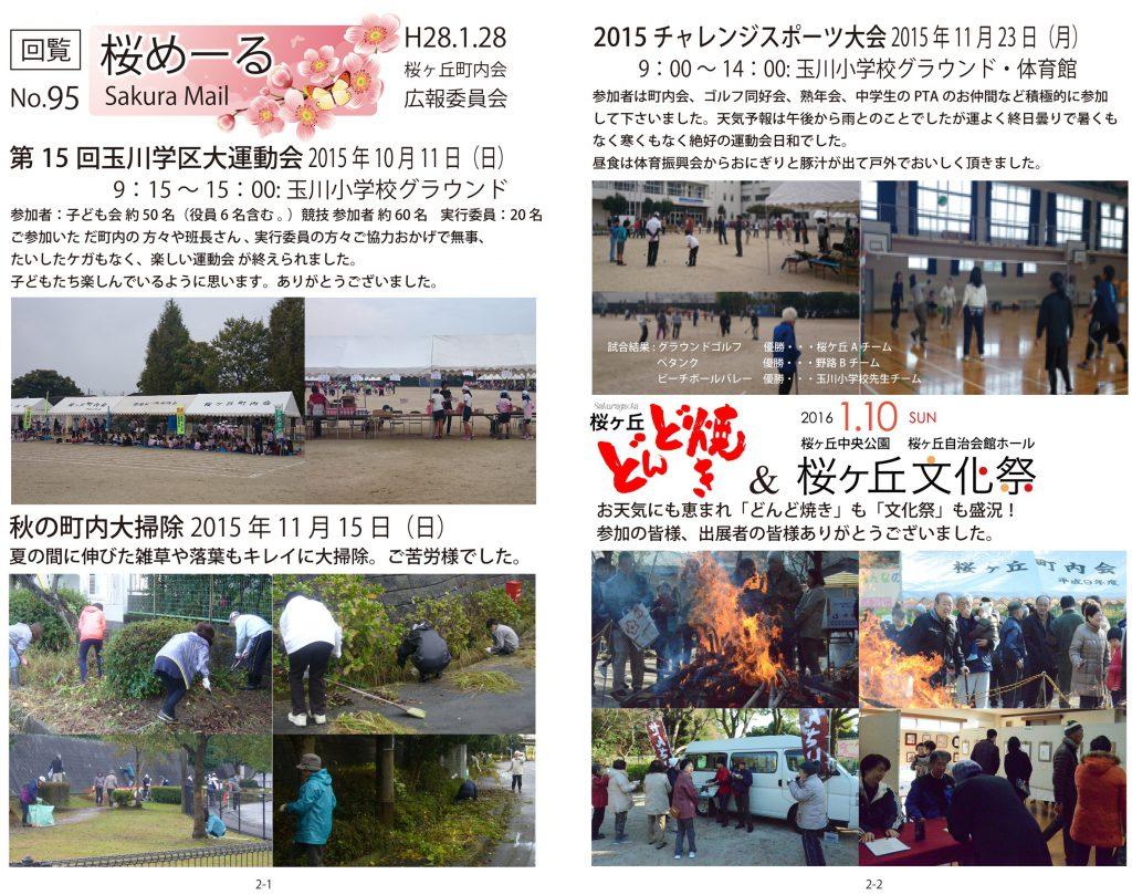 ★160116桜めーる95号「1-28日号」A3W見開き