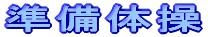 junbi-tai
