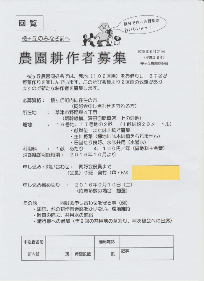 info_community_20160824