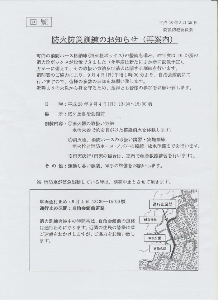 info_honbu_bouhan_20160830
