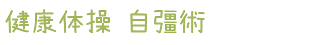桜ヶ丘健康体操自彊術