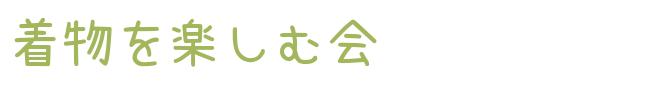 桜ヶ丘着物を楽しむ会